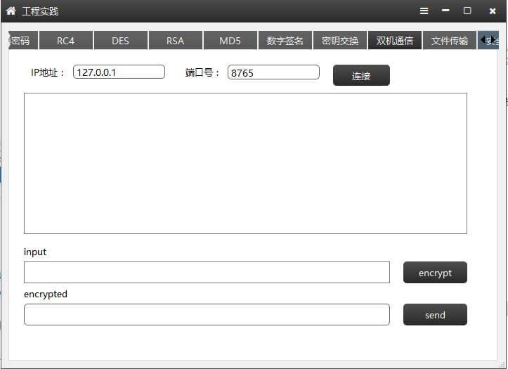.jpg - 东北大学信息安全工程实践三